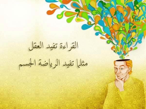 اقوال مأثورة عن النجاح : القراءة تفيد العقل